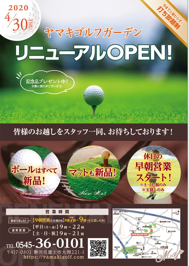 ヤマキゴルフガーデン4月30日リニューアルオープン